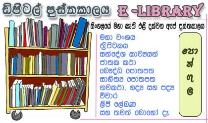 Online Sinhala Library